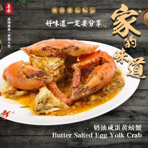 02. Sri Lankan Crab 螃蟹