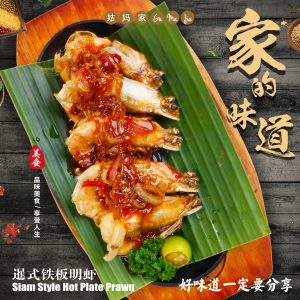 03. Prawn 虾