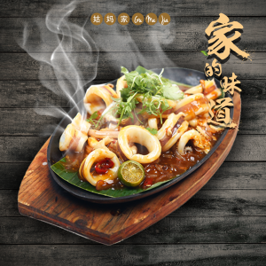 04. Sotong (Squid) 苏东