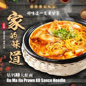 14. Noodles 面