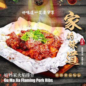 07. Pork 猪肉