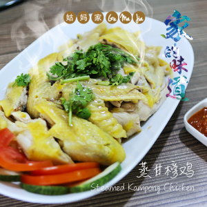 21. Gu Ma's Traditional Dishes