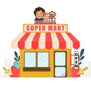 27. Gu Ma SuperMart / 姑妈超市